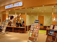 Hokenminaoshi
