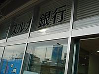 Surugabank