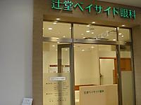 Tsujidobaysideganka